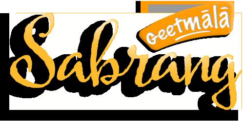 Sabrang Logo